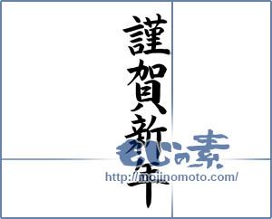 筆文字素材:謹賀新年 [8556]