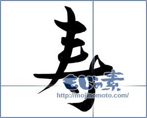 筆文字素材:寿 [8581]