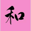 筆文字デザイン和ごころ(ふでもじでざいんわごころ)