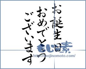筆文字素材:お誕生日おめでとうございます [7948]