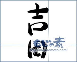 筆文字素材:吉田 [8333]