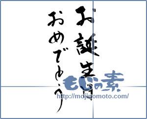 筆文字素材:お誕生日おめでとう [12277]