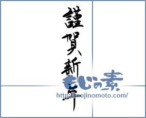 筆文字素材:謹賀新年 [12578]