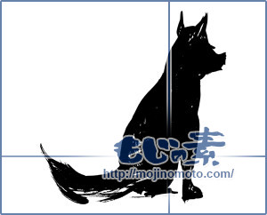 筆文字素材:犬 [12580]