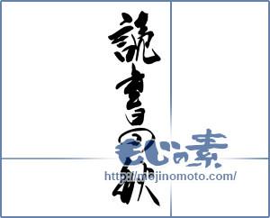 筆文字素材:読書の秋 [14008]