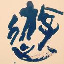 佐々木鳴月(ささきめいげつ)