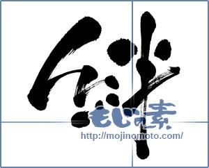 筆文字素材:絆 [13249]