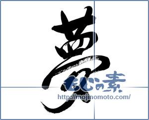 筆文字素材:夢 [13254]