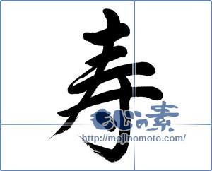 筆文字素材:寿 [13255]
