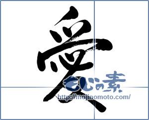 筆文字素材:愛 [13258]