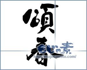 筆文字素材:頌春 [18928]
