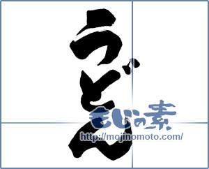 筆文字素材:うどん [19752]