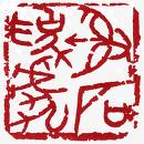 南陵(なんりょう)