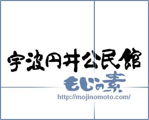 筆文字素材:宇波円井公民館 [11929]