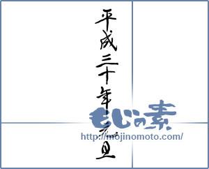 筆文字素材:平成三十年元旦 [12617]