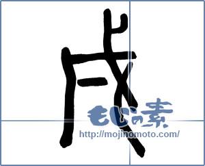 筆文字素材:戌 [12620]