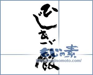筆文字素材:ひじきご飯  [12749]