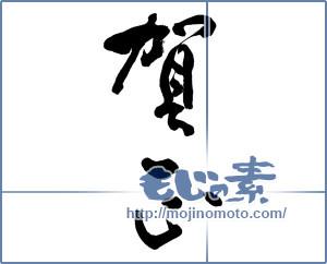 筆文字素材:賀正 [12751]