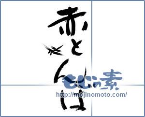 筆文字素材:赤とんぼ [8676]