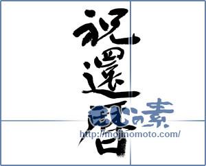 筆文字素材:祝還暦 [8684]