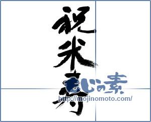 筆文字素材:祝米寿 [8687]