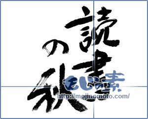 筆文字素材:読書の秋 [8733]