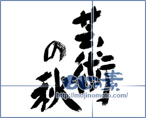 筆文字素材:芸術の秋 [8735]