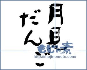 筆文字素材:月見だんご [8739]