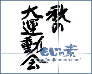 筆文字素材:秋の大運動会 [8774]