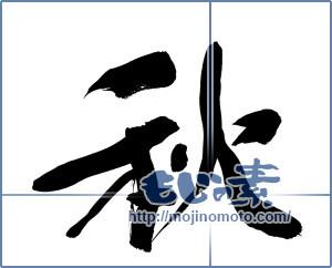 筆文字素材:秋 [8809]