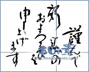 筆文字素材:謹んで新春のおよろこびを申し上げます [9085]