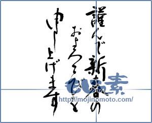 筆文字素材:謹んで新春のおよろこびを申し上げます [9086]