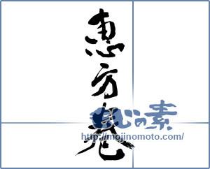 筆文字素材:恵方巻 [9317]