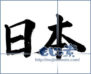 筆文字素材:日本 [806]