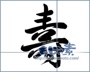 筆文字素材:壽 [1091]