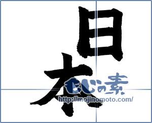 筆文字素材:日本 [636]