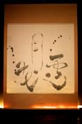 「雪月花」:掛け軸(120cm×120cm)