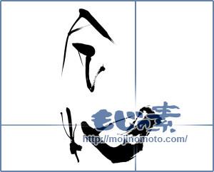 筆文字素材:令和 古代文字ver.(Reiwa-Japanese new era) [15064]