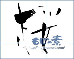筆文字素材:桜 cherry blossom [15068]
