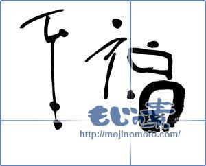 筆文字素材:至福 supreme bliss [15071]