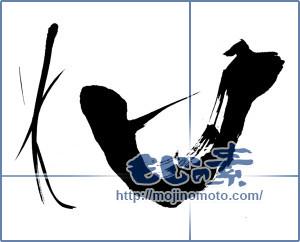 筆文字素材:和(古代文字)  harmony(ancient Japanese characters ver.) [15074]