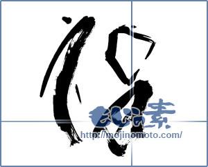 筆文字素材:福 good luck [15075]
