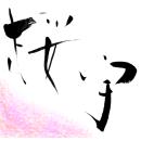 桜宇(おうう)