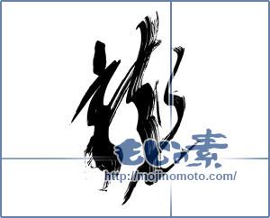 筆文字素材:龍 [13461]