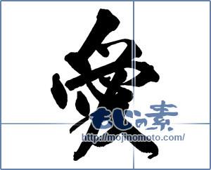 筆文字素材:愛 [13462]