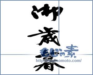 筆文字素材:御歳暮 [13471]