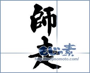 筆文字素材:師走 [13501]