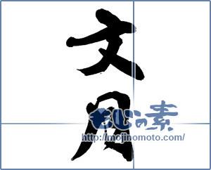 筆文字素材:文月 [13512]