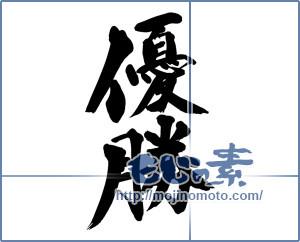 筆文字素材:優勝 [13545]