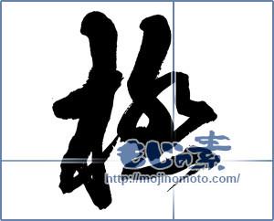 筆文字素材:極 [13587]